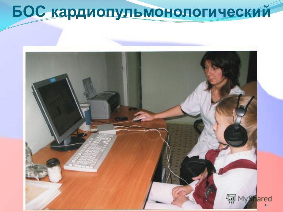 БОС кардиопульмонологический 14