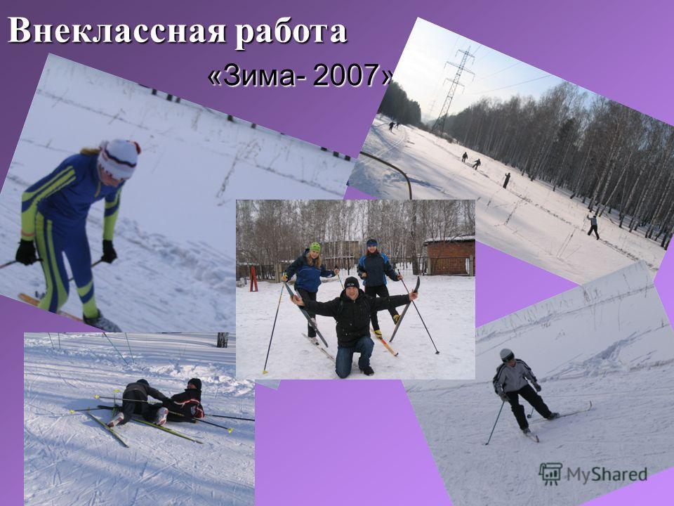 «Зима- 2007»