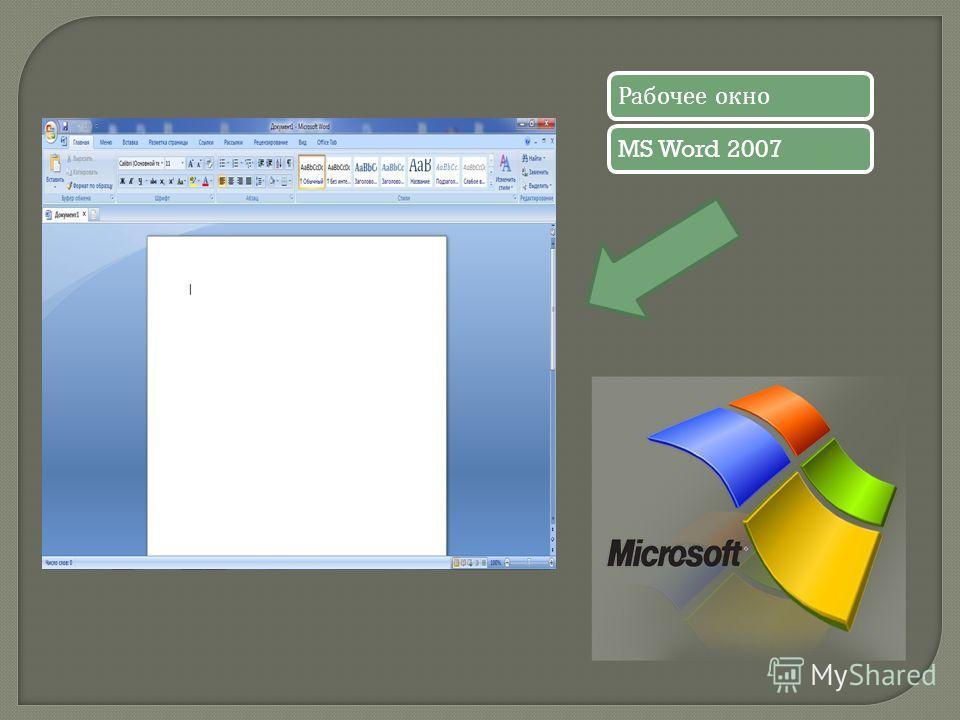 Microsoft office word 2007 Выполнил презентацию Климкин А. С.