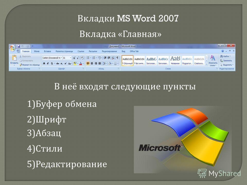 Скачать программы ру word 2007