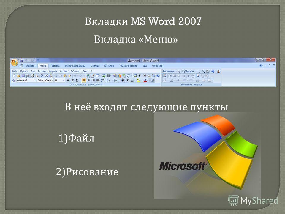 Вкладки MS Word 2007 Вкладка « Главная » В неё входят следующие пункты 1) Буфер обмена 2) Шрифт 3) Абзац 4) Стили 5) Редактирование