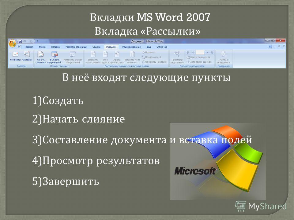 В неё входят следующие пункты Вкладки MS Word 2007 Вкладка « Ссылки » 1) Оглавление 2) Сноски 3) Ссылки и списки литературы 4) Названия 5) Предметный указатель 6) Таблица ссылок