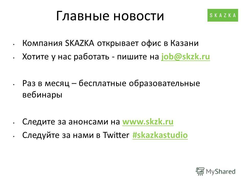 Главные новости Компания SKAZKA открывает офис в Казани Хотите у нас работать - пишите на job@skzk.ru Раз в месяц – бесплатные образовательные вебинары Следите за анонсами на www.skzk.ru Следуйте за нами в Twitter #skazkastudio