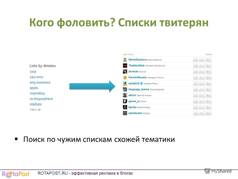 Кого фоловить? Списки твитерян Поиск по чужим спискам схожей тематики ROTAPOST.RU - эффективная реклама в блогах