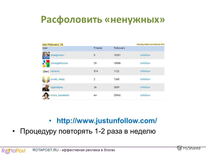 Расфоловить «ненужных» http://www.justunfollow.com/ Процедуру повторять 1-2 раза в неделю ROTAPOST.RU - эффективная реклама в блогах