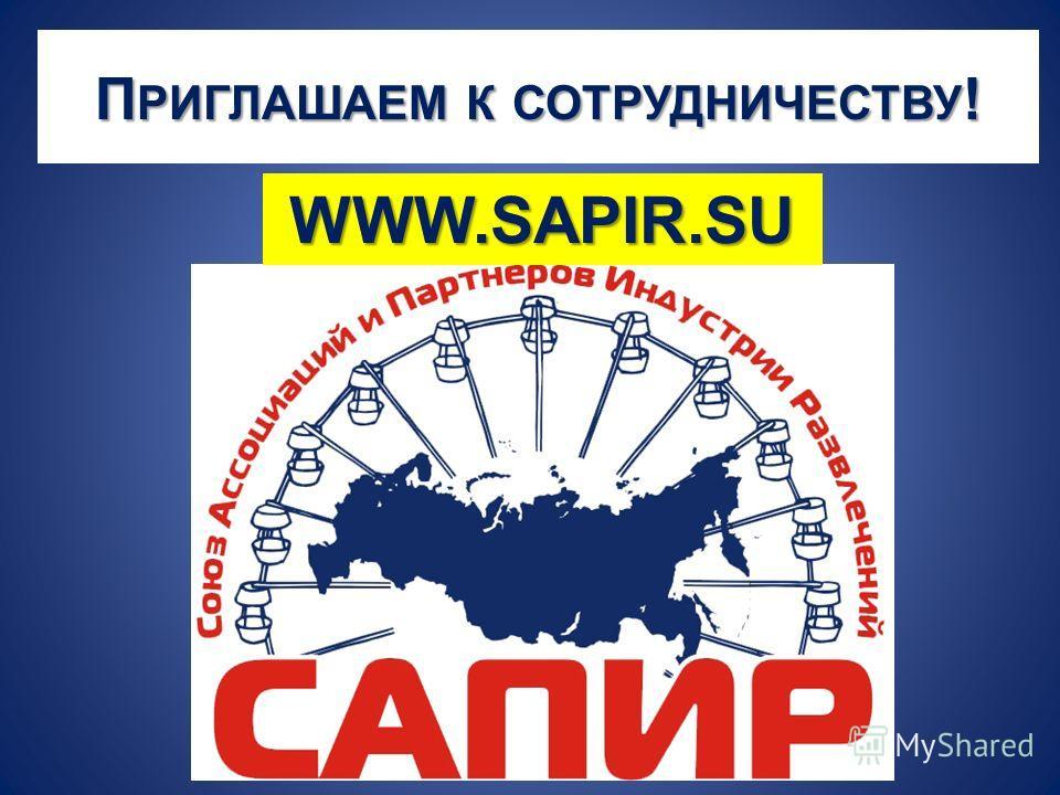 П РИГЛАШАЕМ К СОТРУДНИЧЕСТВУ ! WWW.SAPIR.SU