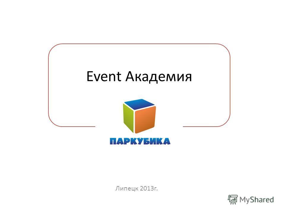 Липецк 2013г. Event Академия