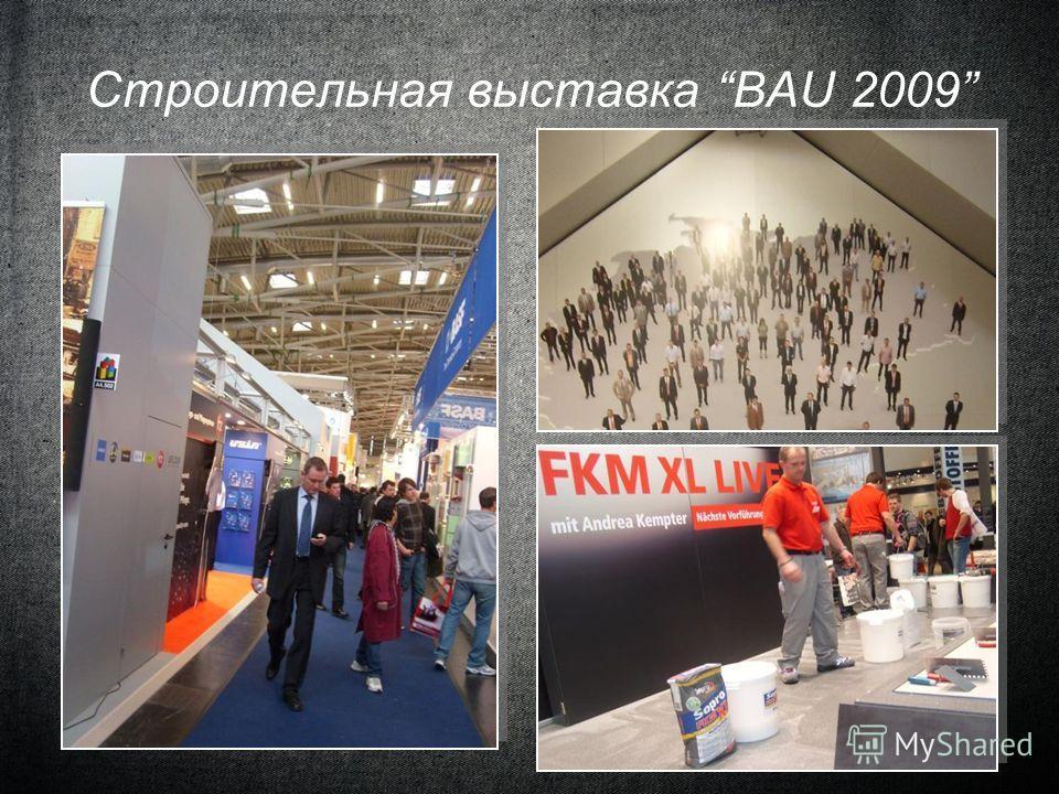 Строительная выставка BAU 2009