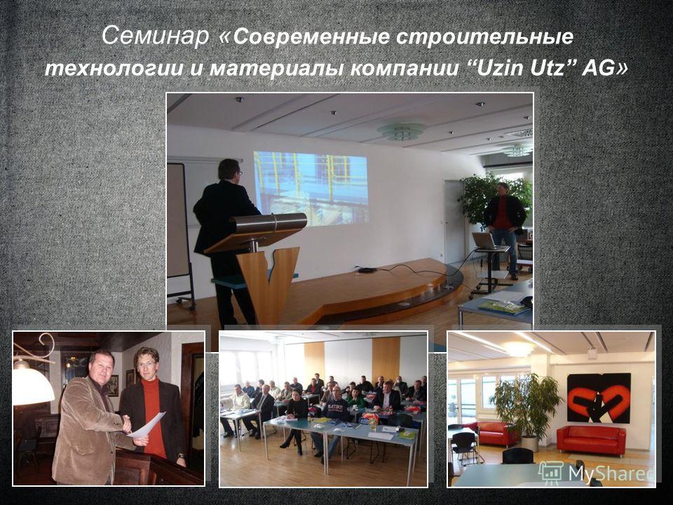 Семинар « Современные строительные технологии и материалы компании Uzin Utz AG »