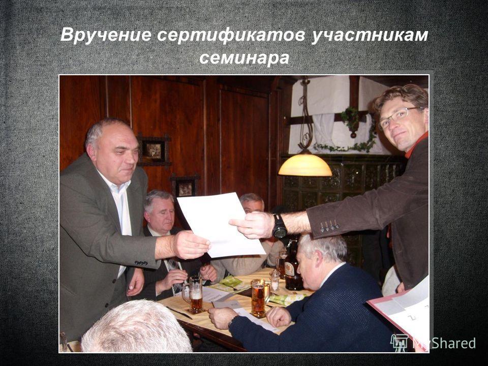 Вручение сертификатов участникам семинара