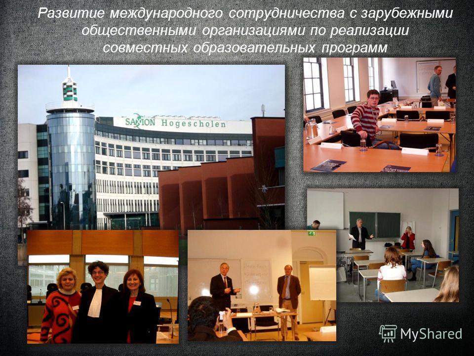 Развитие международного сотрудничества с зарубежными общественными организациями по реализации совместных образовательных программ