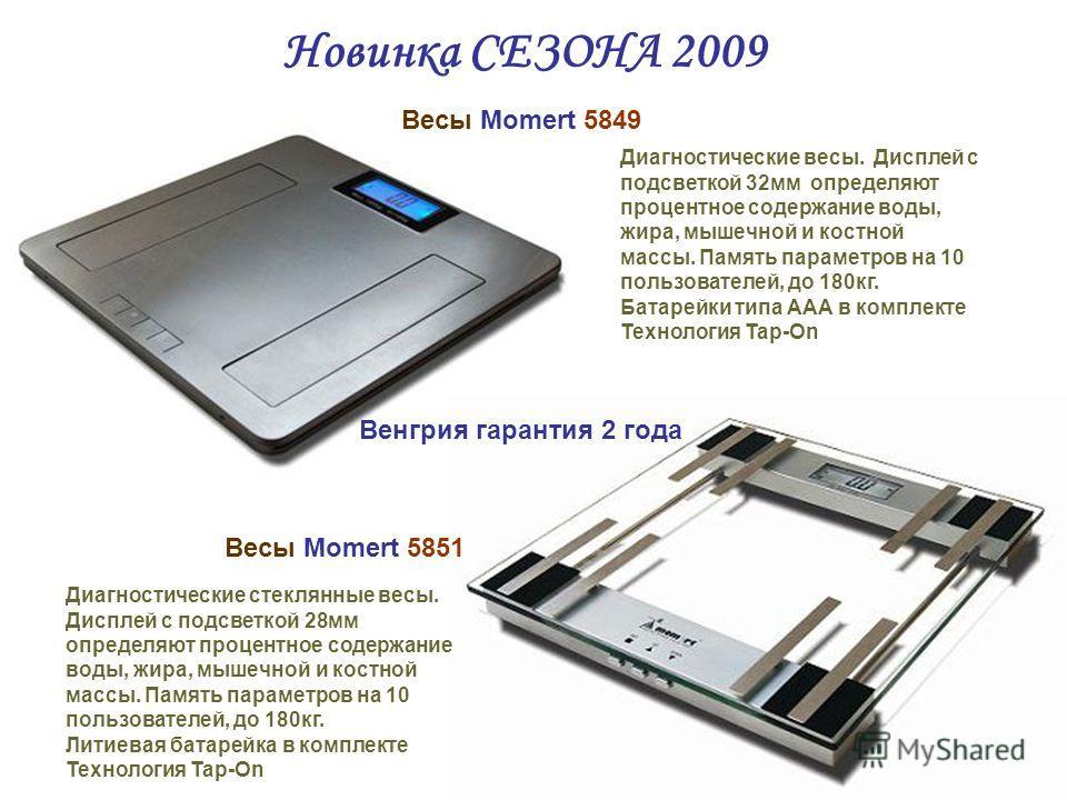 Весы Momert 5849 Новинка СЕЗОНА 2009 Весы Momert 5851 Диагностические весы. Дисплей с подсветкой 32мм определяют процентное содержание воды, жира, мышечной и костной массы. Память параметров на 10 пользователей, до 180кг. Батарейки типа ААА в комплек