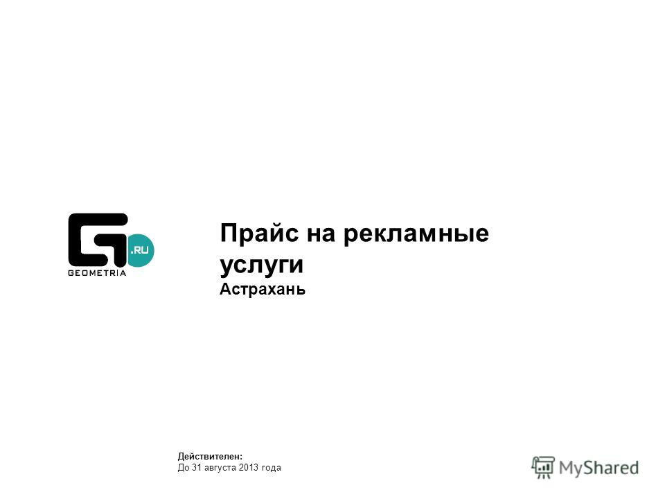 Прайс на рекламные услуги Астрахань Действителен: До 31 августа 2013 года