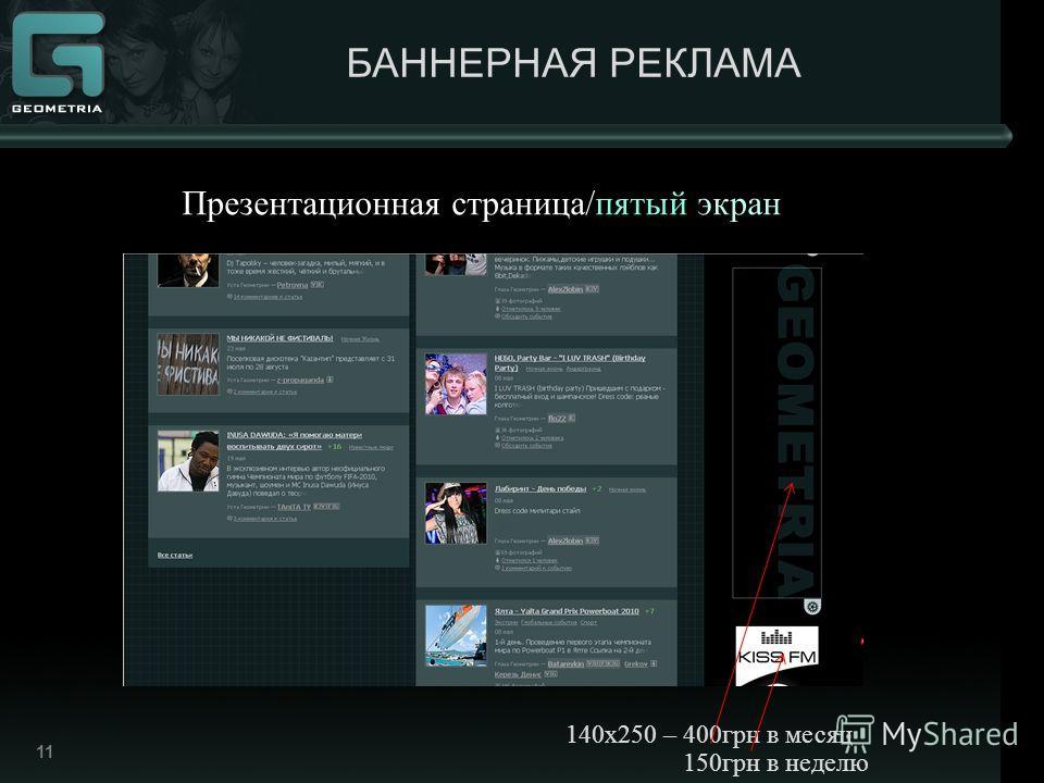 11 БАННЕРНАЯ РЕКЛАМА Презентационная страница/пятый экран 140x250 – 400грн в месяц 150грн в неделю