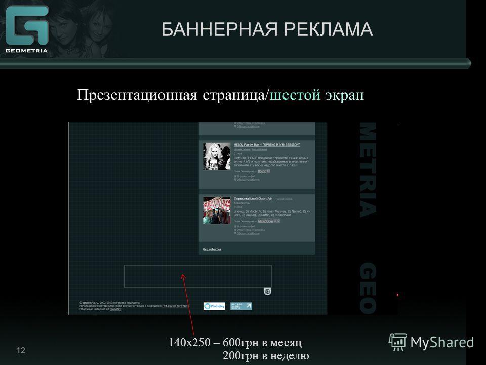 12 БАННЕРНАЯ РЕКЛАМА Презентационная страница/шестой экран 140x250 – 600грн в месяц 200грн в неделю