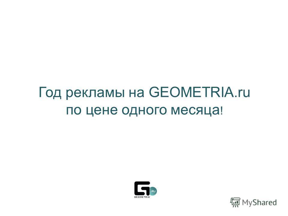 Год рекламы на GEOMETRIA.ru по цене одного месяца !