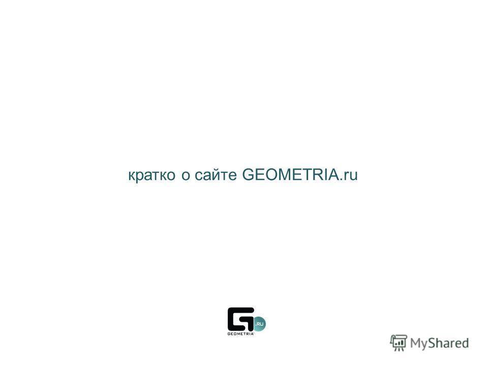 кратко о сайте GEOMETRIA.ru