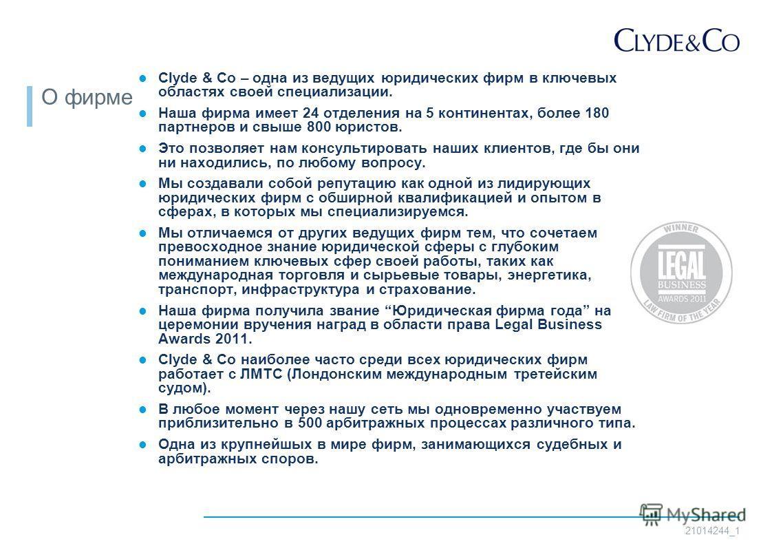 21014244_1 12 апреля 2011 г. Разрешение в Aнглии споров между акционерами