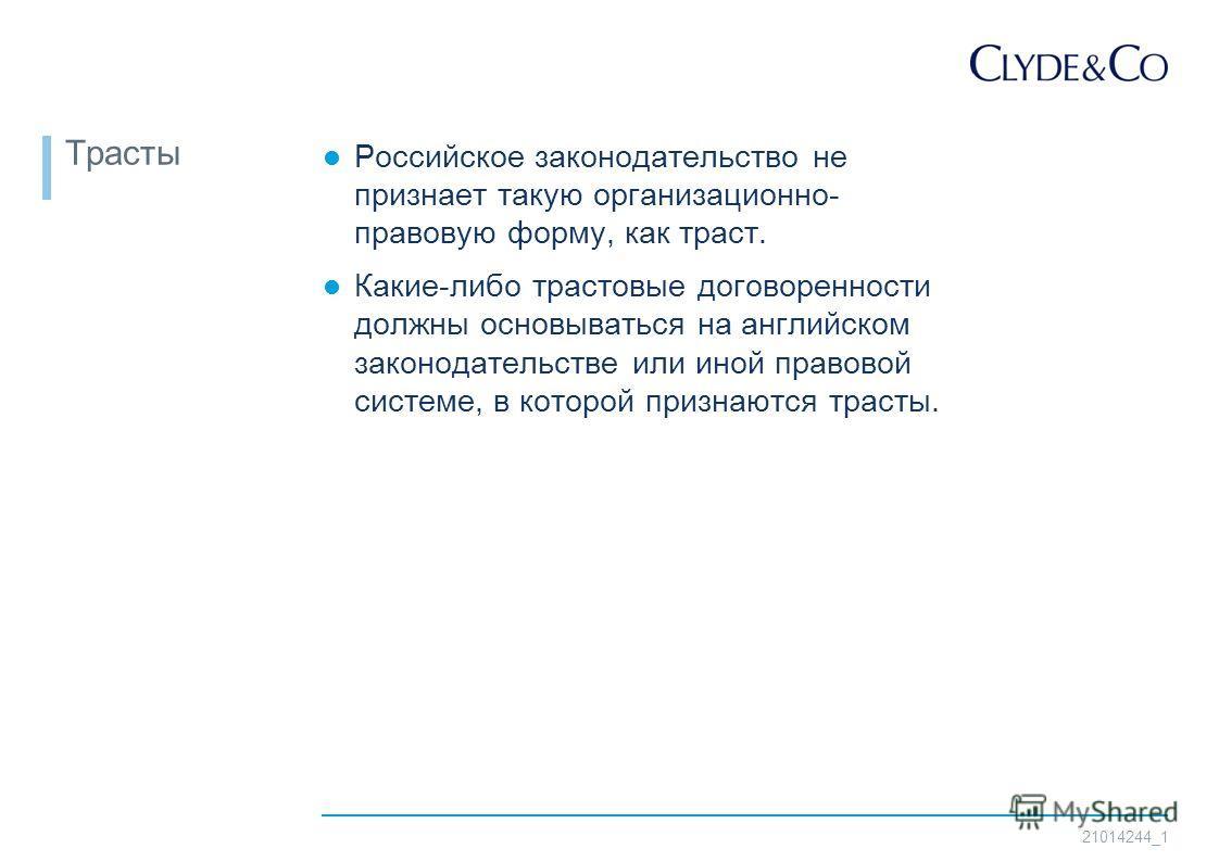 21014244_1 Акционерные соглашения На данный момент разрешены российским законодательством для зарегистрированных в России ООО (но не для ЗАО и ОАО), но все еще неясно, признают ли российские суды право на совместную продажу акций и право принуждения