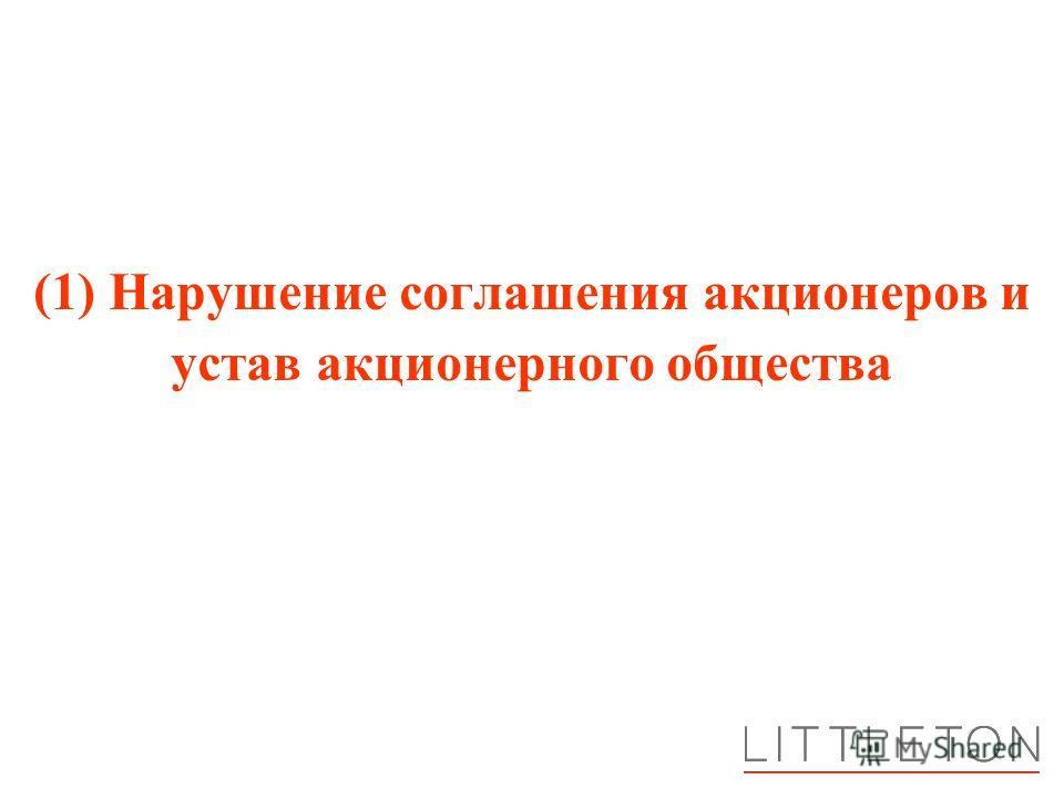 (1) Нарушение соглашения акционеров и устав акционерного общества