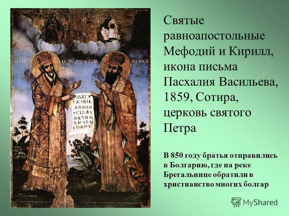 Святые равноапостольные Мефодий и Кирилл, икона письма Пасхалия Васильева, 1859, Сотира, церковь святого Петра В 850 году братья отправились в Болгарию, где на реке Брегальнице обратили в христианство многих болгар