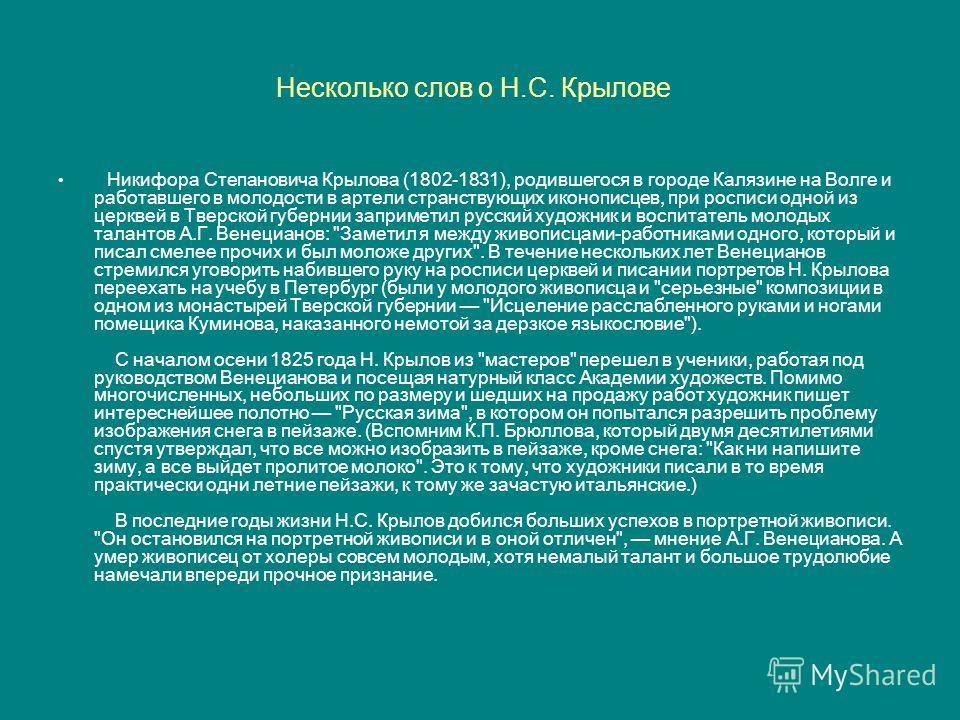 Несколько слов о Н.С. Крылове Никифора Степановича Крылова (1802-1831), родившегося в городе Калязине на Волге и работавшего в молодости в артели странствующих иконописцев, при росписи одной из церквей в Тверской губернии заприметил русский художник