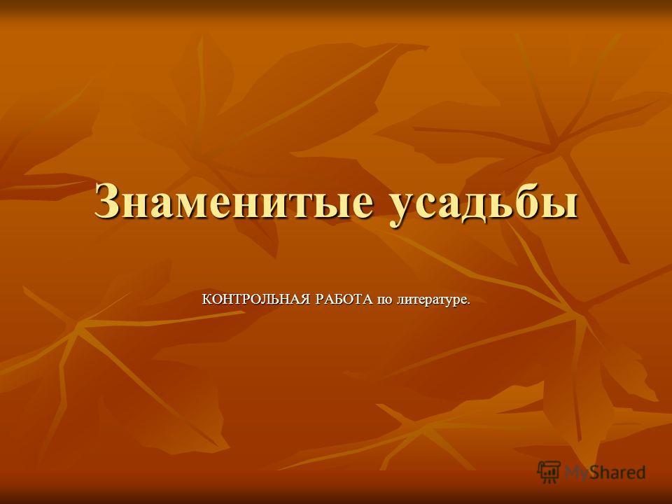 Знаменитые усадьбы КОНТРОЛЬНАЯ РАБОТА по литературе.