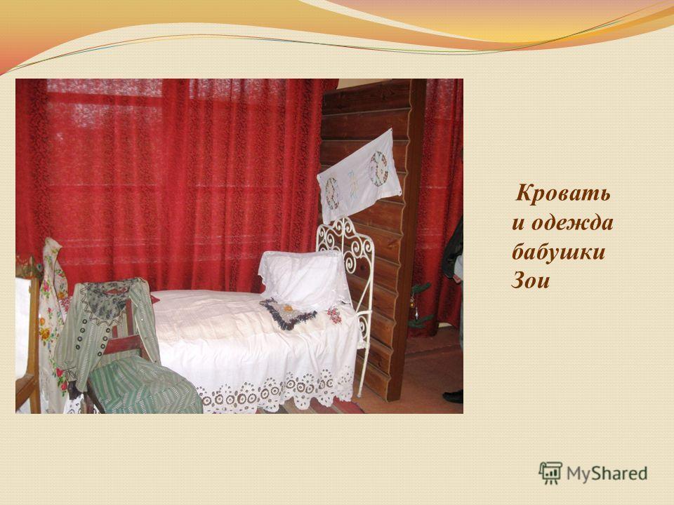 Кровать и одежда бабушки Зои