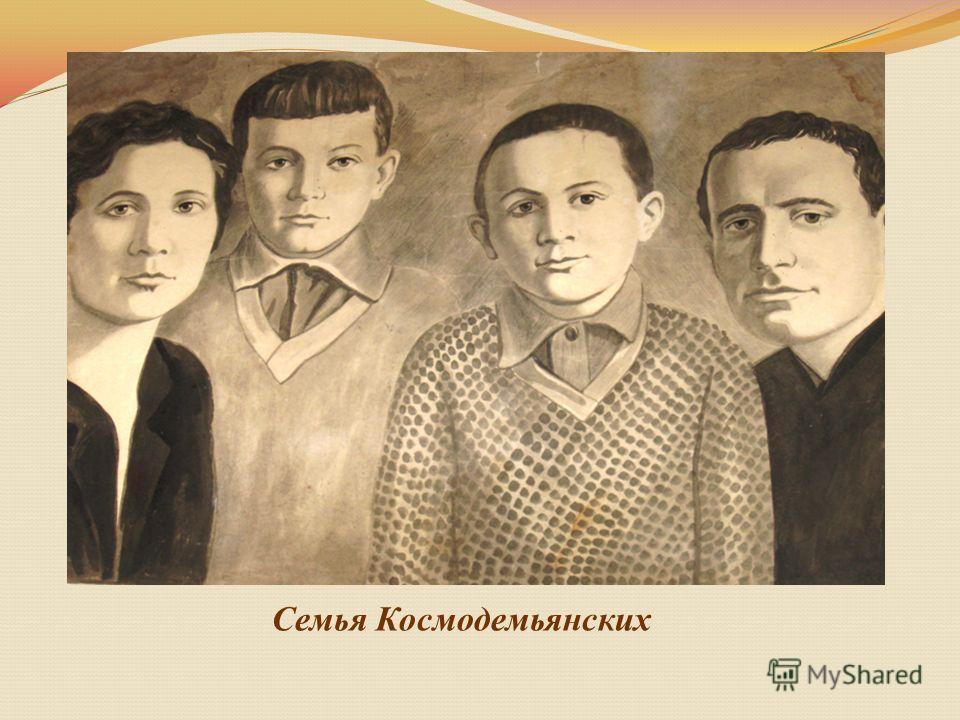 Семья Космодемьянских