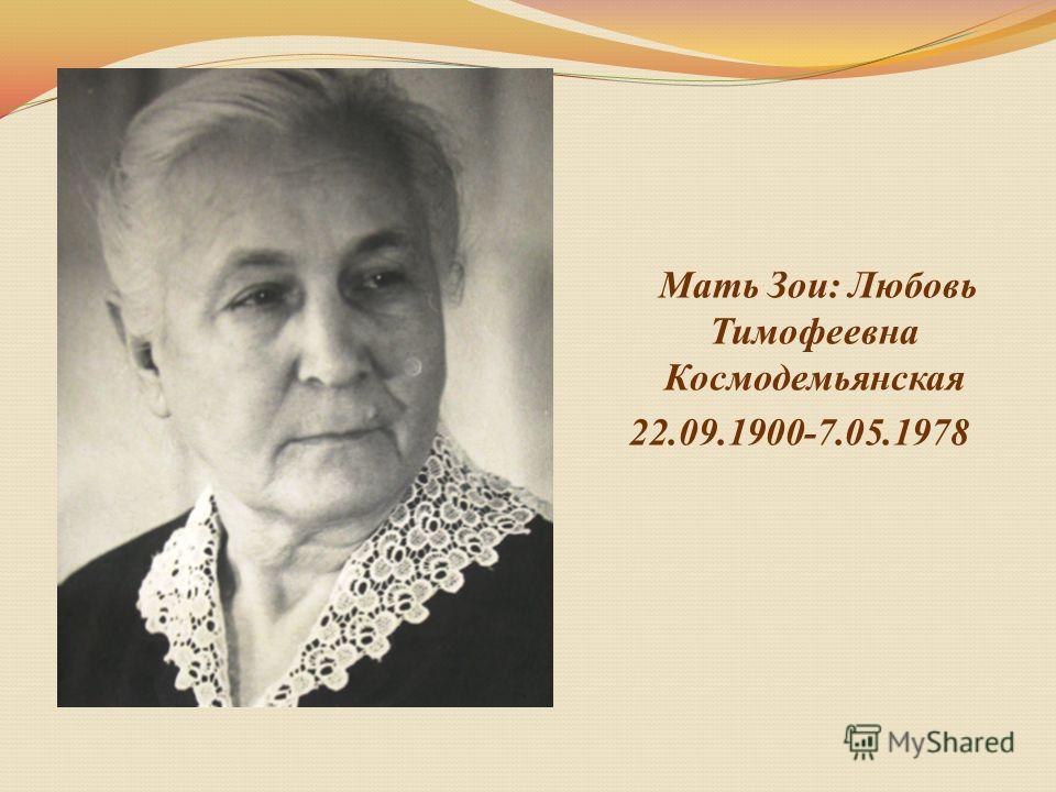 Мать Зои: Любовь Тимофеевна Космодемьянская 22.09.1900-7.05.1978