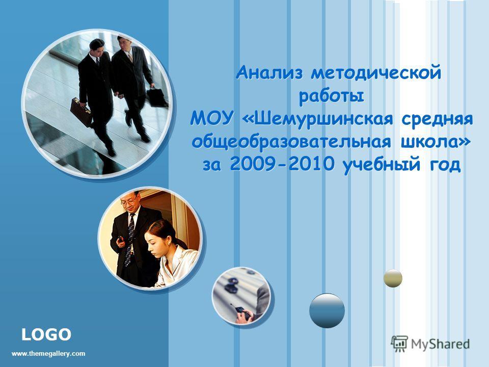 www.themegallery.com LOGO Анализ методической работы МОУ «Шемуршинская средняя общеобразовательная школа» за 2009-2010 учебный год