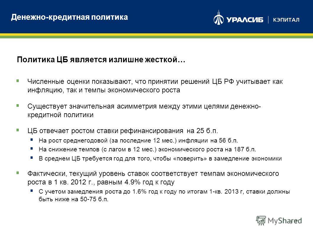 7 7 Политика ЦБ является излишне жесткой… Численные оценки показывают, что принятии решений ЦБ РФ учитывает как инфляцию, так и темпы экономического роста Существует значительная асимметрия между этими целями денежно- кредитной политики ЦБ отвечает р