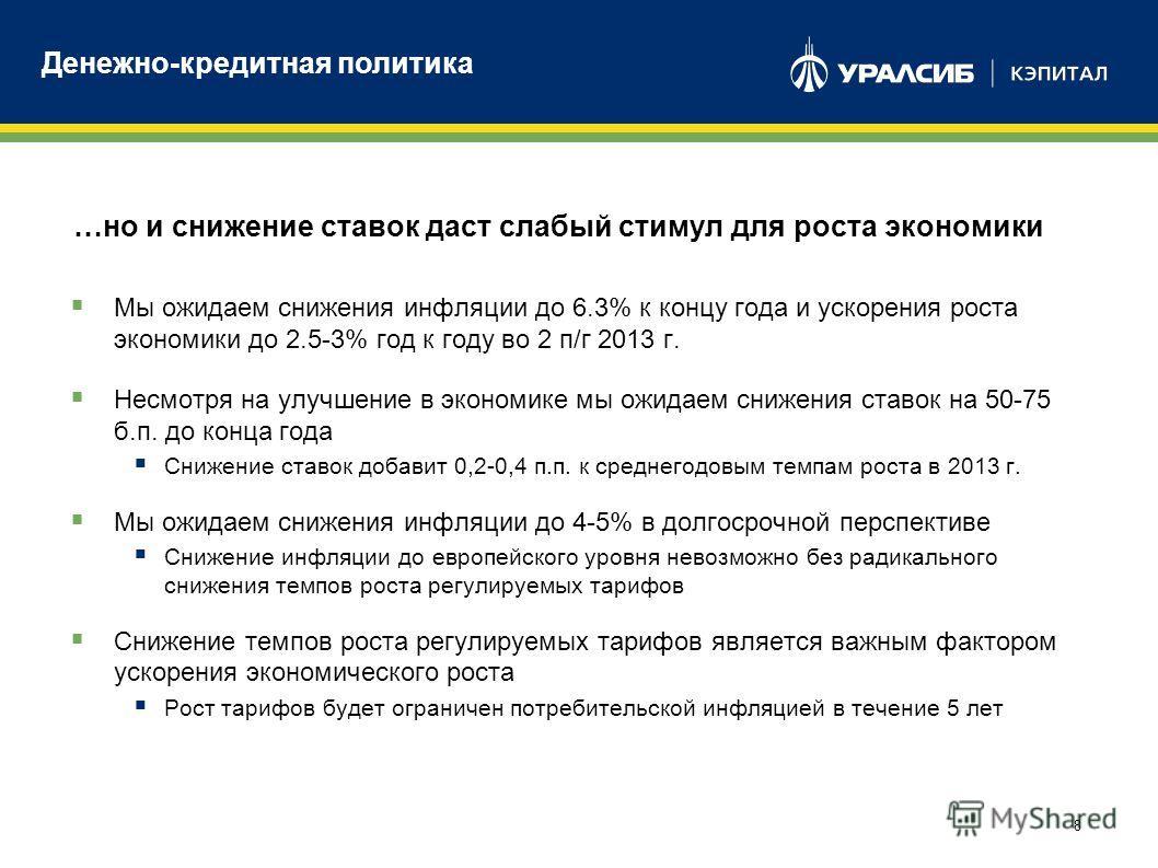 8 …но и снижение ставок даст слабый стимул для роста экономики Мы ожидаем снижения инфляции до 6.3% к концу года и ускорения роста экономики до 2.5-3% год к году во 2 п/г 2013 г. Несмотря на улучшение в экономике мы ожидаем снижения ставок на 50-75 б