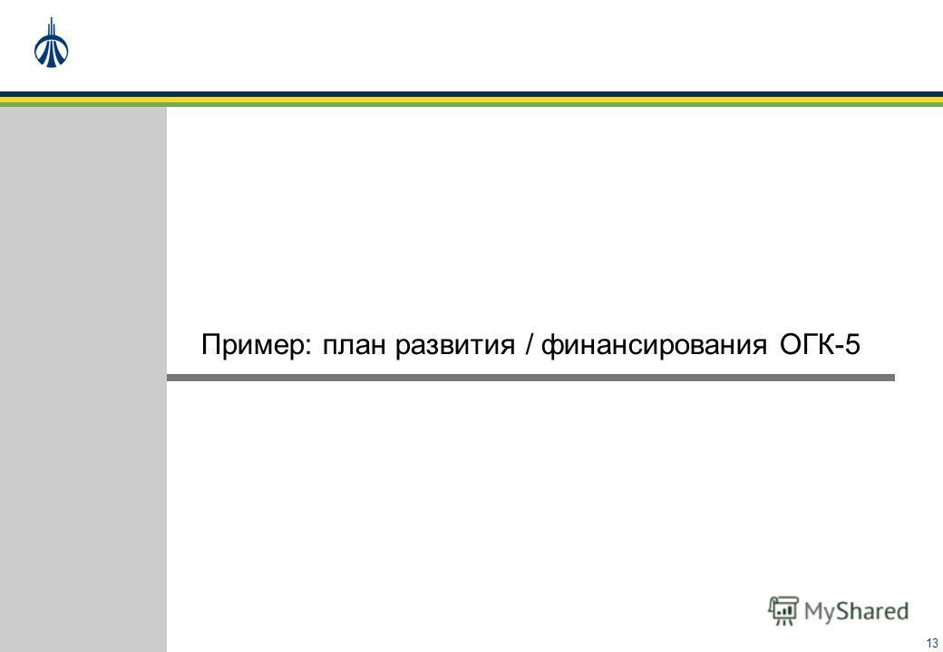 13 Пример: план развития / финансирования ОГК-5