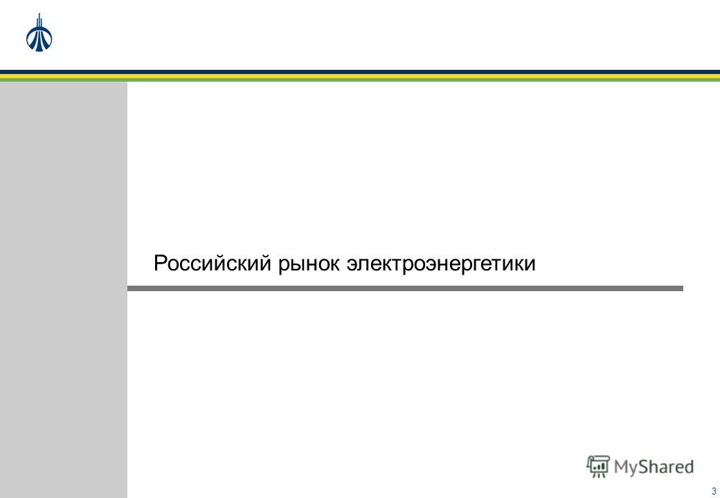 3 Российский рынок электроэнергетики