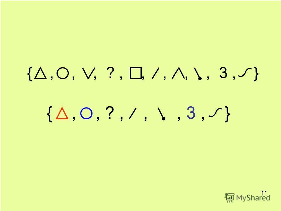 {,, ?,,, 3, } {,,, ?,,,,, 3, } 11