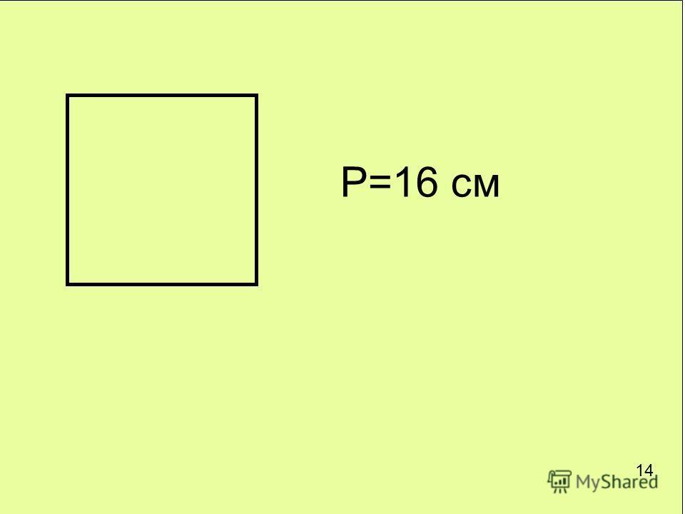 P=16 см 14