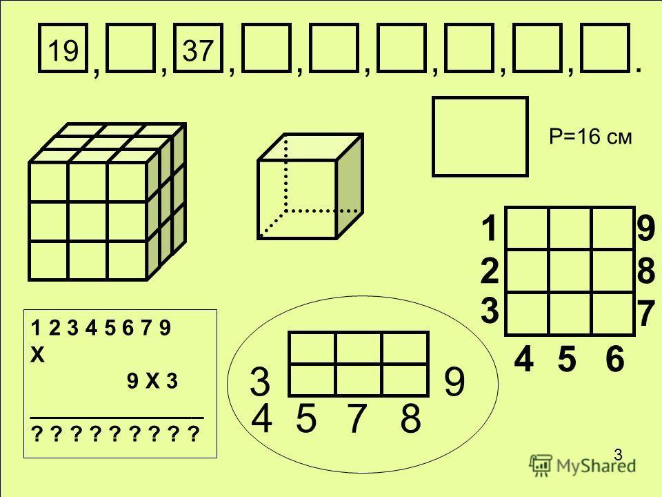 ,,,,,,,,. 1937 1 2 3 4 5 6 7 9 X 9 X 3 ______________ ? ? ? ? ? ? ? ? ? 3 45 78 9 1 2 3 456 7 8 9 P=16 см 3