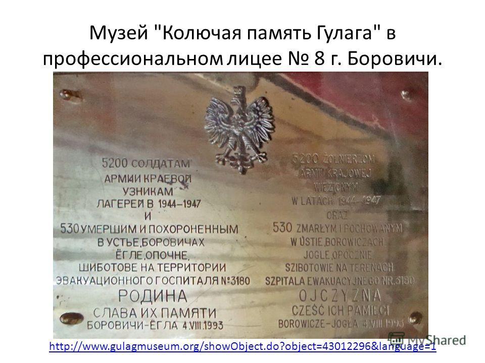 Музей Колючая память Гулага в профессиональном лицее 8 г. Боровичи. http://www.gulagmuseum.org/showObject.do?object=43012296&language=1