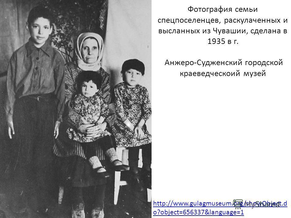 Фотография семьи спецпоселенцев, раскулаченных и высланных из Чувашии, сделана в 1935 в г. Анжеро-Судженский городской краеведческоий музей http://www.gulagmuseum.org/showObject.d o?object=656337&language=1