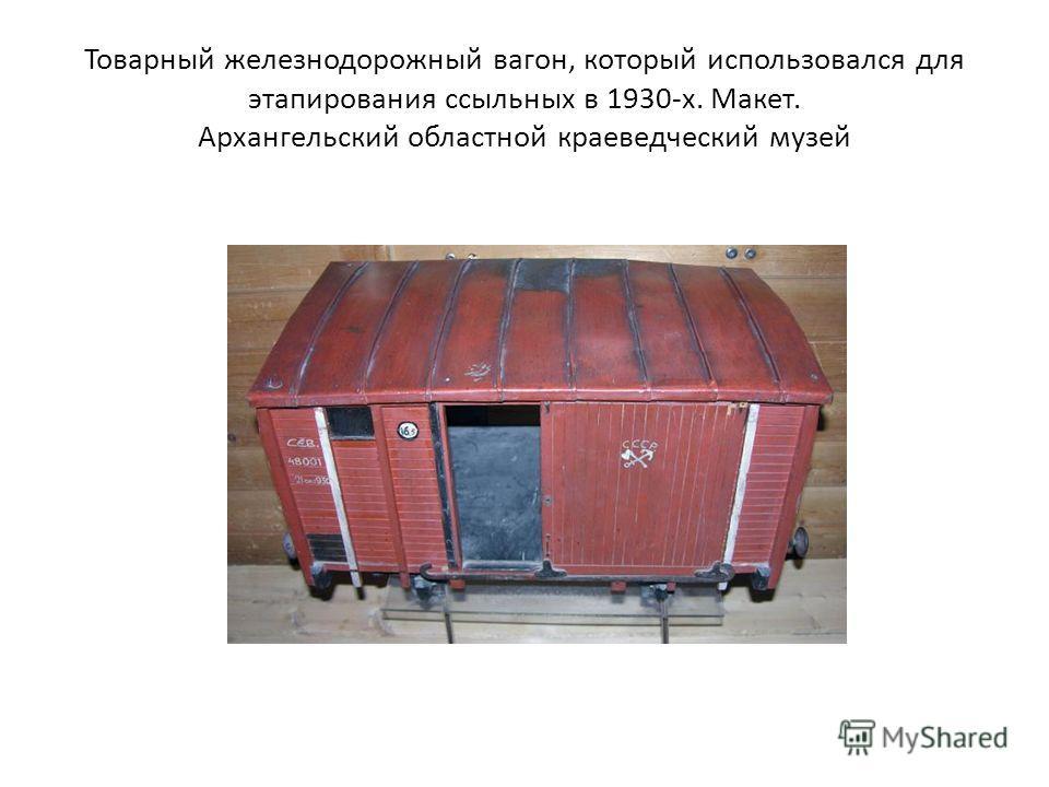 Товарный железнодорожный вагон, который использовался для этапирования ссыльных в 1930-х. Макет. Архангельский областной краеведческий музей