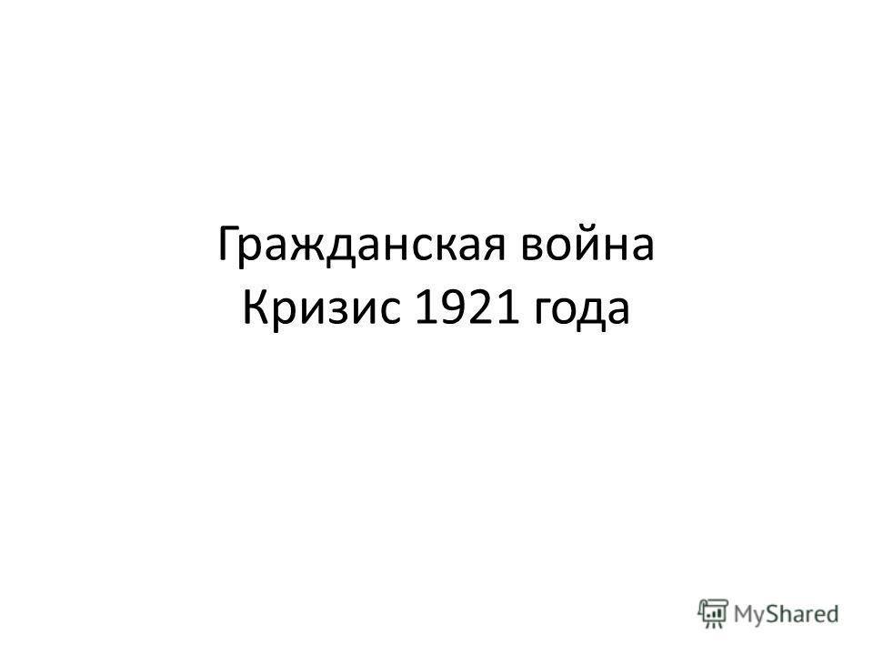 Гражданская война Кризис 1921 года