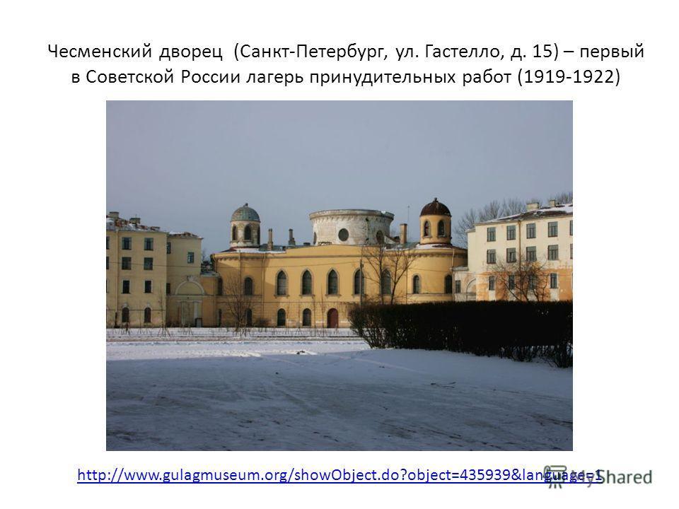 Чесменский дворец (Санкт-Петербург, ул. Гастелло, д. 15) – первый в Советской России лагерь принудительных работ (1919-1922) http://www.gulagmuseum.org/showObject.do?object=435939&language=1