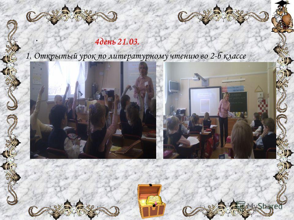 1. Открытый урок по литературному чтению во 2-б классе. 4день 21.03.