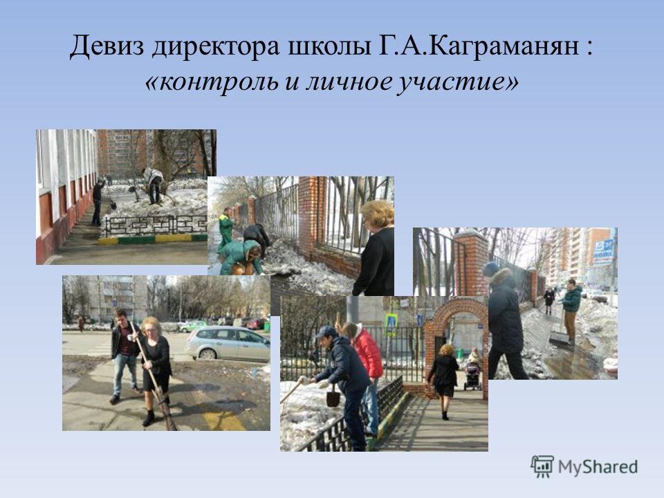 Девиз директора школы Г.А.Каграманян : «контроль и личное участие»