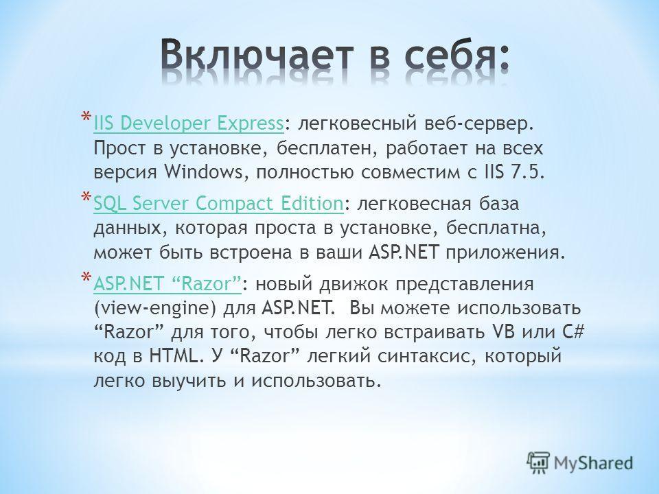 * IIS Developer Express: легковесный веб-сервер. Прост в установке, бесплатен, работает на всех версия Windows, полностью совместим с IIS 7.5. IIS Developer Express * SQL Server Compact Edition: легковесная база данных, которая проста в установке, бе