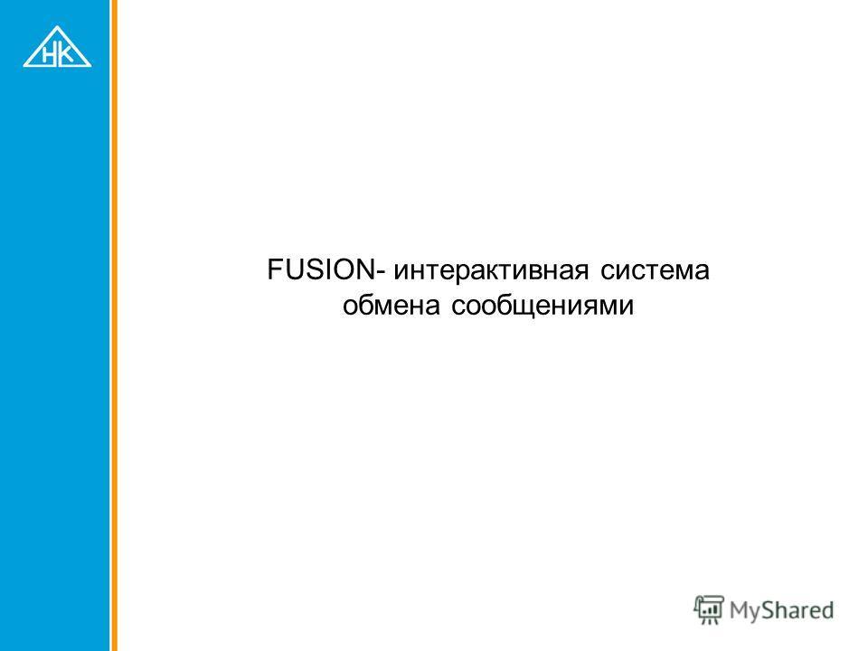 FUSION- интерактивная система обмена сообщениями