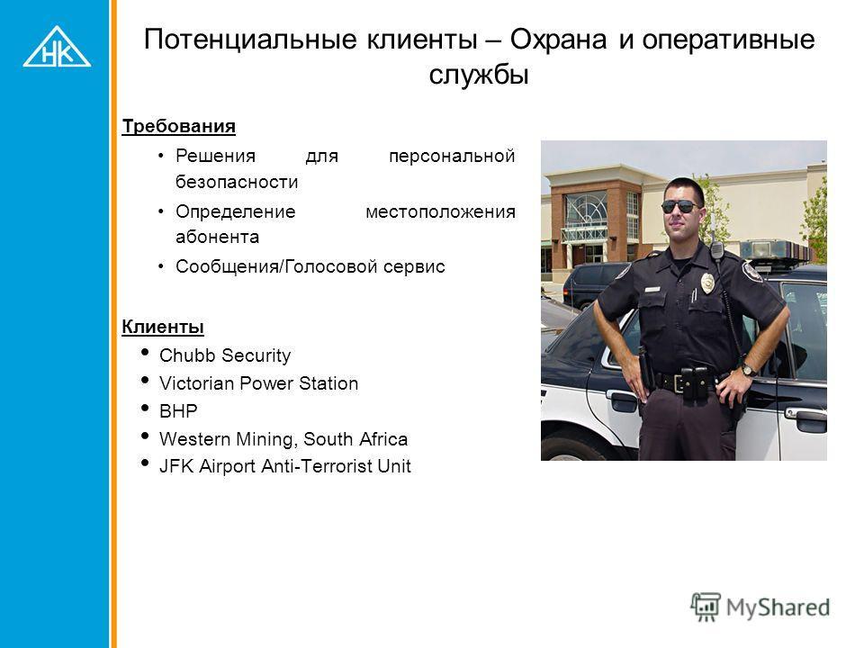 Потенциальные клиенты – Охрана и оперативные службы Требования Решения для персональной безопасности Определение местоположения абонента Сообщения/Голосовой сервис Клиенты Chubb Security Victorian Power Station BHP Western Mining, South Africa JFK Ai