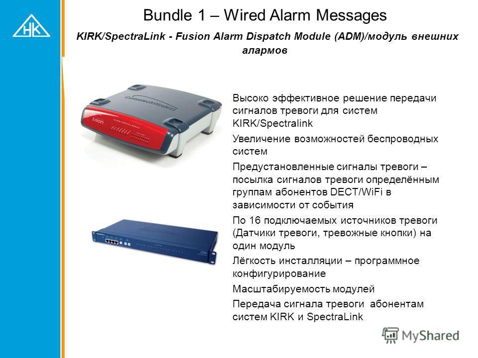 Bundle 1 – Wired Alarm Messages KIRK/SpectraLink - Fusion Alarm Dispatch Module (ADM)/модуль внешних алармов Высоко эффективное решение передачи сигналов тревоги для систем KIRK/Spectralink Увеличение возможностей беспроводных систем Предустановленны