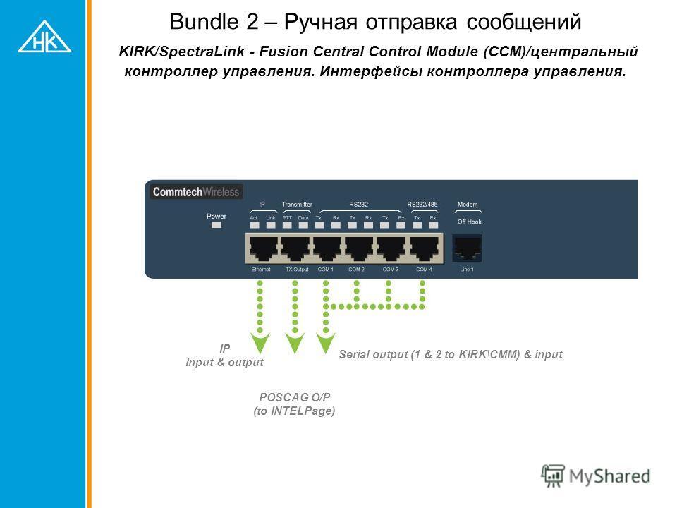 Bundle 2 – Ручная отправка сообщений KIRK/SpectraLink - Fusion Central Control Module (CCM)/центральный контроллер управления. Интерфейсы контроллера управления. IP Input & output Serial output (1 & 2 to KIRK\CMM) & input POSCAG O/P (to INTELPage)